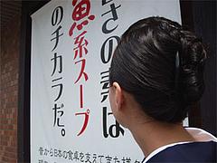 旨さの素は魚系スープのチカラだ。@中華そば郷家・寺塚本店