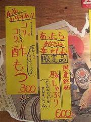 メニュー:おつまみ@元祖博多だるま・博多デイトス店