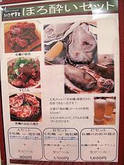 4メニュー:ほろ酔いセット@牡蠣やまと・鉄板居酒屋・赤坂・オイスターバー