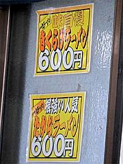 7メニュー:ラーメン2@一九ラーメン・老司店