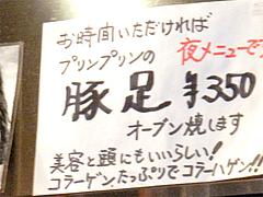 メニュー:コラーゲン豚足@醤油ラーメン・ひるず亭・長丘