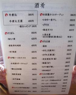 11居酒屋メニュー@ごりあん