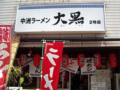外観@中州ラーメン大黒(だいこく)2号店