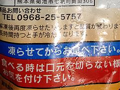 5メロンゼリーシャーベット注意@道の駅・七城メロンドーム・熊本・菊池