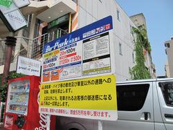 15駐車場@博多鶏麺