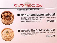 17メニュー:せいろ蒸しご飯@チャンポン専門店・ヌードルキッチン・ウツツヤ(現屋)・天神ビブレ