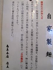 店内:自家製麺です@島系本店・志免本店