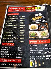 14メニュー:餃子・ご飯・トッピング・ドリンク・デザート@ららららーめん・福重店