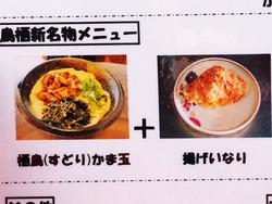 10栖鳥かま玉+揚げいなり760円@かつみ屋