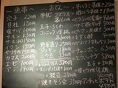 6メニュー:本日のおすすめ@うず・魚串・警固