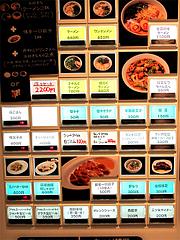 メニュー:食券販売機@元祖博多だるま・博多デイトス店