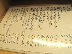 15メニュー:一品@和食・おばんざい・和さび・京都