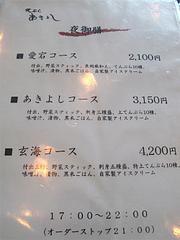 19メニュー:夜@天ぷら・あきよし・室見