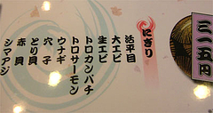 回転寿司『市場ずし魚辰』315円皿@福岡・長浜・市場会館