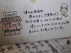 17店内:須崎町の屋台3代目よしたか店@屋台KENZO Cafe(ケンゾーカフェ)・きたなトラン