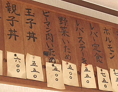 メニュー:レバー・丼@白雲軒・福岡