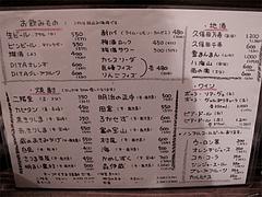11メニュー:ドリンク@博多こっこ家・焼鳥居酒屋・春吉