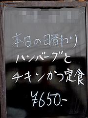 6メニュー:本日の日替わり@ごはん亭・清水