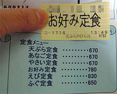 天ぷらひらおの基本メニュー@福岡空港近く