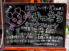 メニュー:ランチ@かつきち・大橋