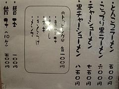 7メニュー:ラーメン・餃子@ラーメンTAIZO(タイゾー)那珂川店