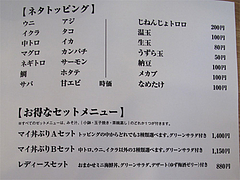 メニュー:海鮮丼トッピングとセット@海鮮丼・日の出・薬院