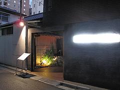 外観@一椿・和(なごみ・NAGOMI)・小倉