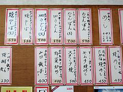メニュー:ちゃんぽん・皿うどん@長浜ラーメン量亭