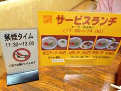 2ランチ定食と禁煙@一心亭本店