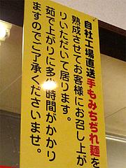 店内:手もみちぢれ麺@ラーメン・支那そば北熊・福岡空港店