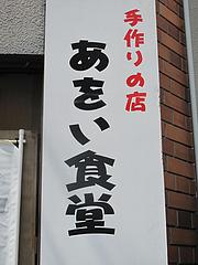 店内:手作りの店@キッチンハウスあをい(あをい食堂)・平尾
