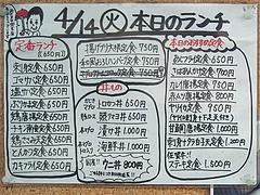 ランチの丼と定食メニュー@福岡・美野島・とろ家