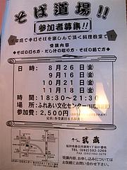 メニュー:そば道場@そば処武蔵・春日