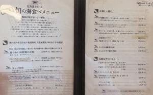 26夜メニュー1@海食べのすすめ