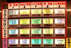 メニュー:天ぷら定食@だるまの天ぷら定食・吉塚本店