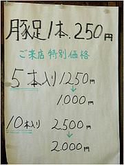 19店内:豚足安い@福岡・吉井・豚足・山歩(さんぽ)