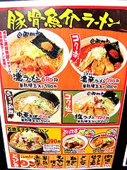 21メニュー:豚骨魚介ラーメン@濃厚つけ麺・風雲丸・福岡鶴田店