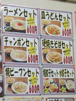 9メニュー:麺セット@知味観