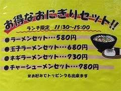 メニュー:お得なランチセット@博多ラーメンばりこて長浜店