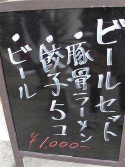 14ビールセット@ラーメンおいげん