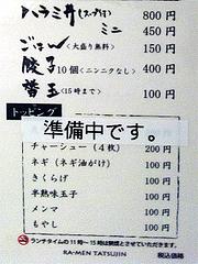 メニュー:ランチ・餃子・トッピング@博多ラーメン龍人・赤坂