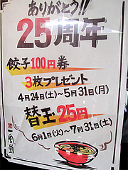 1店内:25周年@一風堂・塩原本舗