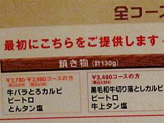 メニュー:オーダーバイキングノルマ(キャベツ・ご飯)@牛角・東比恵店
