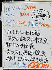 メニュー:定食680円@カラフル食堂・那の川
