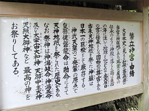 5幣立神宮(神社)