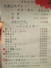 4メニュー:ランチ@牛煮込みカレー食堂・ラグーK・清川サンロード商店街