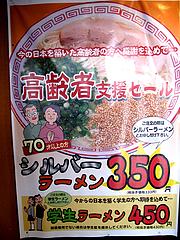 メニュー :シルバーラーメンと学割@一九ラーメン筑紫・蔵