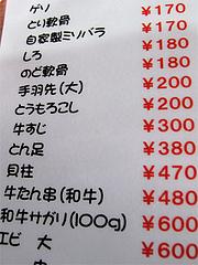 メニュー3:串2@焼鳥牛作・福岡市中央区小笹