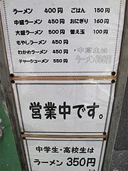 2メニュー@ニチイのラーメン屋・味一番・西新・藤崎
