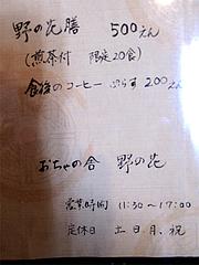 メニュー:ランチ@おちゃの舎 野の花・福岡県小郡市